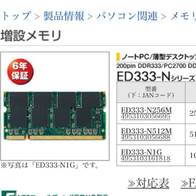 ELECOM(エレコム)のELECOM ED333-N256M [PC] スマホ/家電/カメラのPC/タブレット(PCパーツ)の商品写真