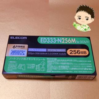 エレコム(ELECOM)のELECOM ED333-N256M [PC](PCパーツ)