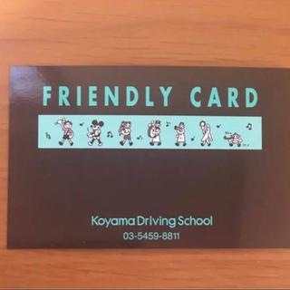 東京・神奈川 教習所 5000円割引券 コヤマドライビングスクール(その他)