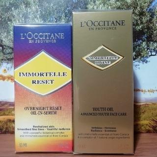 L'OCCITANE - 未使用 ロクシタン イモーテル美容液セット
