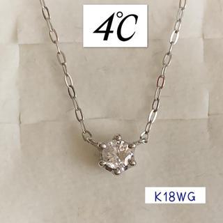 4℃ - 4℃ ✨ K18WG ダイヤネックレス