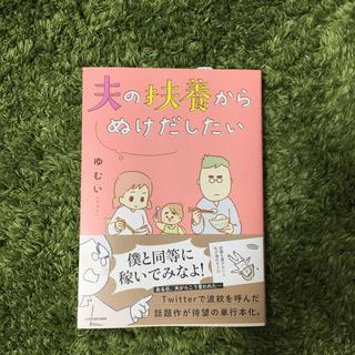 カドカワショテン(角川書店)の夫の扶養からぬけだしたい(住まい/暮らし/子育て)