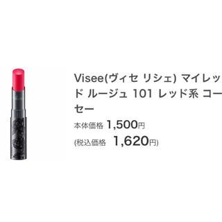 ヴィセ(VISEE)のヴィセリシェマイレッドルージュ レッド系 (101)新品 未使用(口紅)
