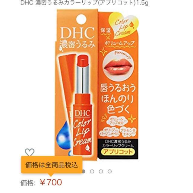 DHC(ディーエイチシー)のDHC オレンジ色 リップ コスメ/美容のスキンケア/基礎化粧品(リップケア/リップクリーム)の商品写真