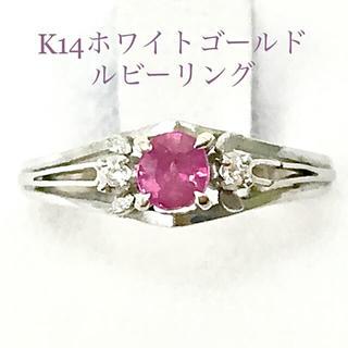 鑑定済み K14 ホワイト ゴールド ルビー リング 送料込み(リング(指輪))