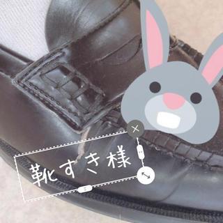 ハルタ(HARUTA)の靴すき様専用♡‴(ローファー/革靴)