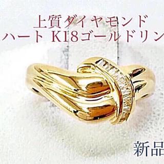 鑑定済み 上質 ダイヤモンド ハート K18 ゴールド リング 送料込み(リング(指輪))
