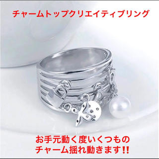 【SALE】シルバーカラークチャームが可愛いクリエイティブ リング(リング(指輪))