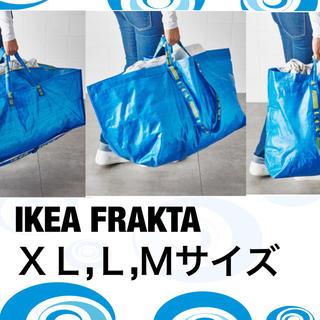 イケア(IKEA)のIKEAフラクタ ブルーバッグ XL,L,Mサイズの3枚セット (収納/キッチン雑貨)