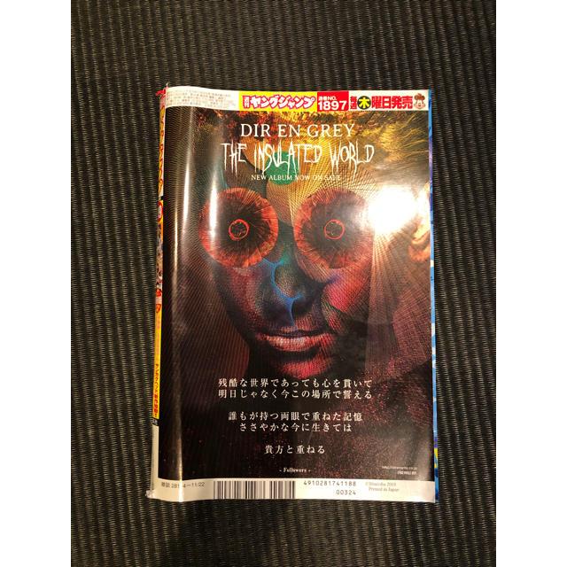 集英社(シュウエイシャ)のヤングジャンプ2018年No.49特大号 エンタメ/ホビーの漫画(漫画雑誌)の商品写真