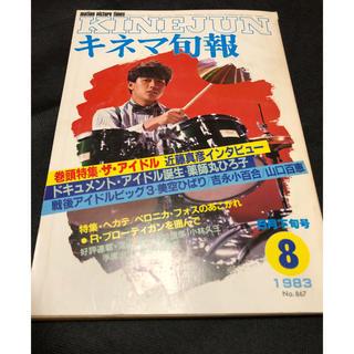貴重!キネマ旬報1983年 アイドル特集号!近藤真彦インタビュー、たのきんトリオ