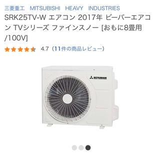 ミツビシ(三菱)の◇三菱重工 ビーバーエアコン SRK25TV 8畳 室外機◇(エアコン)