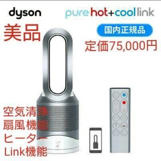 ダイソン(Dyson)の【美品】dyson Pure Hot + Cool link hp02ws(扇風機)