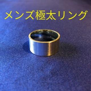 極太12ミリ幅 ステンレス製 平打リング 【17サイズ】(リング(指輪))