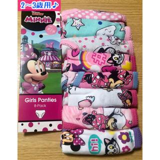 Disney - ディズニー ミニーちゃん♪女の子用パンツ【8枚セット】2〜3歳用