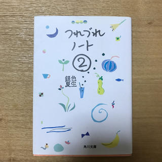 カドカワショテン(角川書店)のつれづれノート2(文学/小説)