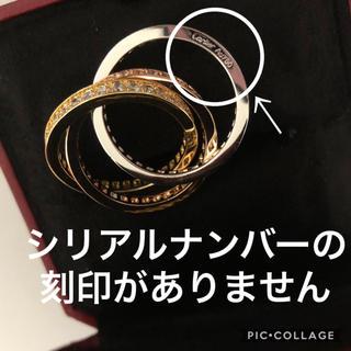 カルティエ(Cartier)の2ちはる2様 確認用ページ(リング(指輪))