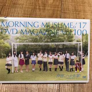 モーニングムスメ(モーニング娘。)のモーニング娘。'17 DVDマガジン vol.100 拝啓、ハル先輩(アイドルグッズ)