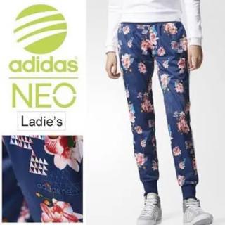 adidas - アディダスネオ 薔薇の花柄 ジャージ 新品