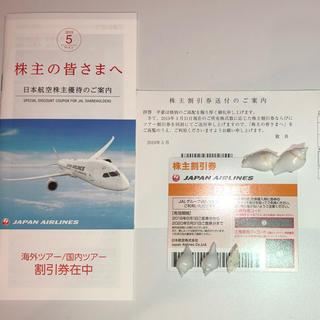 JAL(日本航空) - JAL 株主優待券 1枚