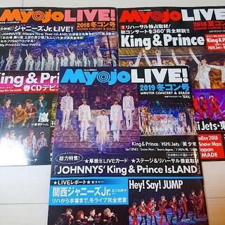 King&Prince Myojo LIVE