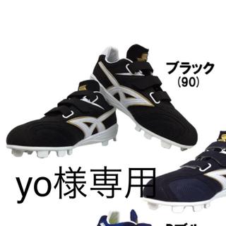 エスエスケイ(SSK)のSSK 野球 スパイク ヒーローステージ 菊池モデル(シューズ)