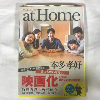 カドカワショテン(角川書店)のat Home(文学/小説)