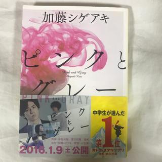 カドカワショテン(角川書店)のピンクとグレー(文学/小説)