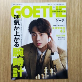Goetheゲーテ2019年8月号 特集:腕時計 カバー:菅田将暉