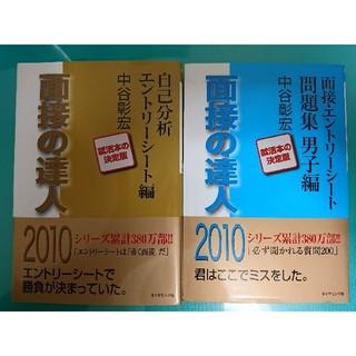ダイヤモンドシャ(ダイヤモンド社)の面接の達人 2010  2冊セット(語学/参考書)