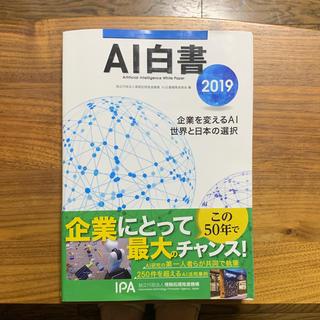 カドカワショテン(角川書店)のAI白書 2019 (資格/検定)