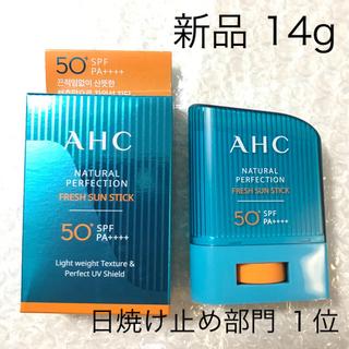 AHC サンスティック 日焼け止め 14g