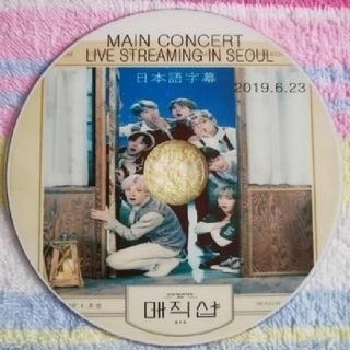 ボウダンショウネンダン(防弾少年団(BTS))の♥️BTS♥️ペンミ「Magic Shop」ソウル公演(ミュージック)