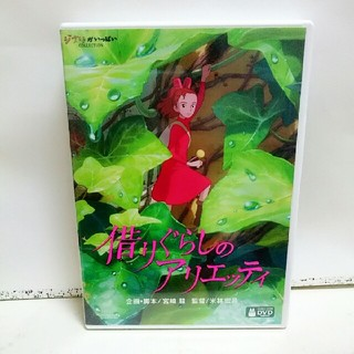 ジブリ - スタジオジブリ♡借りぐらしのアリエッティ  DVD【絵コンテ・本編がご鑑賞可能】
