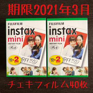 富士フイルム - チェキフィルム instax mini 40枚 新品 外箱なし 中身のみ