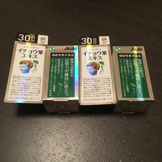 アサヒ(アサヒ)の新品未使用  アサヒ  イチョウ葉エキス  シュワーべギンコ  30日分×2(その他)