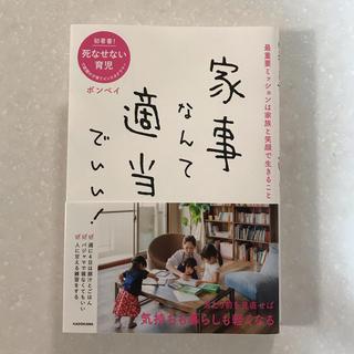 カドカワショテン(角川書店)の家事なんて適当でいい ボンベイ  本日購入(住まい/暮らし/子育て)