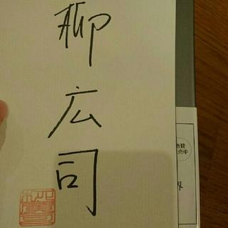 カドカワショテン(角川書店)のサイン本 柳広司『ジョーカー・ゲーム』(文学/小説)