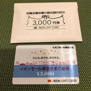 AEON - イオンモール株主優待 イオンギフトカード3000円分