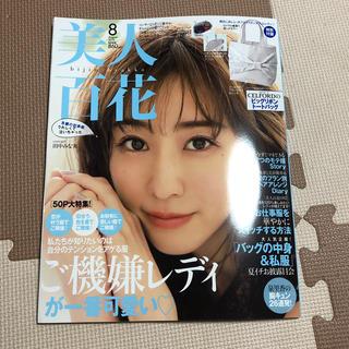 カドカワショテン(角川書店)の美人百花 8月号 雑誌のみ(ファッション)