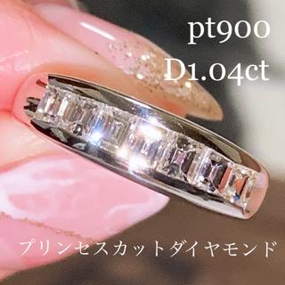 pt900 プリンセスカットダイヤモンドリング 1.04ct 極上ダイヤモンド