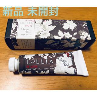 ロリア(LoLLIA)の値下げ!LoLLIA ハンドクリーム ミニサイズ(ハンドクリーム)
