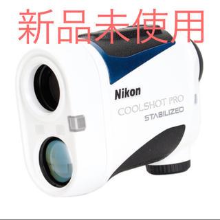 Nikon - ニコン ゴルフ用レーザー距離計 クールショットプロ スタビライズド G-917