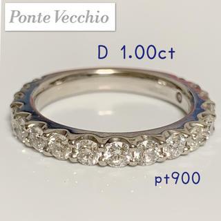 PonteVecchio - ポンテヴェキオ ✨ pt900 ダイヤ1.00ct エタニティリング