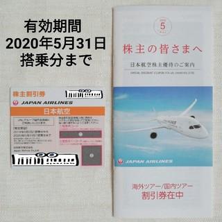 JAL(日本航空) - 《未使用》JAL 株主割引券(国内航空券50%off国内 海外ツアー7%off)
