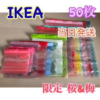 イケア(IKEA)のIKEA ジップロック 限定柄 50枚セット(収納/キッチン雑貨)