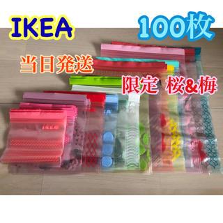 イケア(IKEA)のIKEA ジップロック 限定柄 100枚セット(収納/キッチン雑貨)