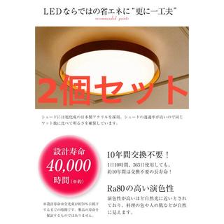 Panasonic - 2つセット ウッド シーリングライト 調光 LED