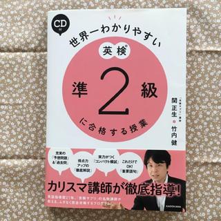 カドカワショテン(角川書店)の英検準2級 CD付き(資格/検定)