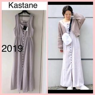 Kastane - 今季新作✨kastne 前開きボタン付きスクエアネックワンピース